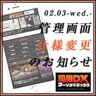【フーゾクDX】[出勤情報登録][出勤情報表示]に関する仕様変更のお知らせ